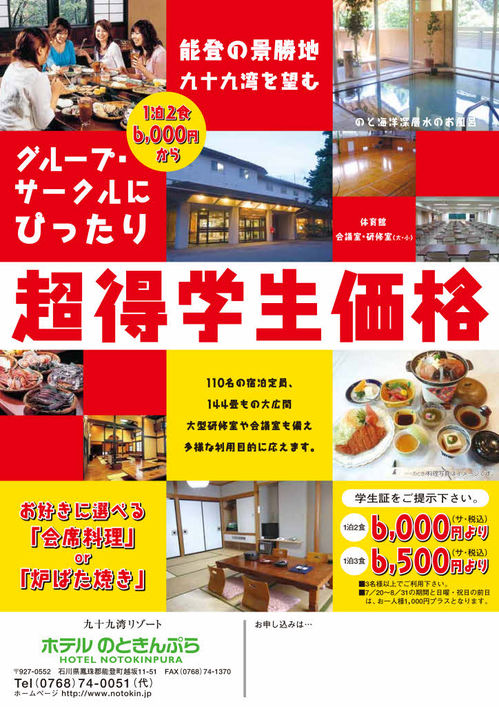 gakuseitirashi_001_page001.jpgのサムネイル画像