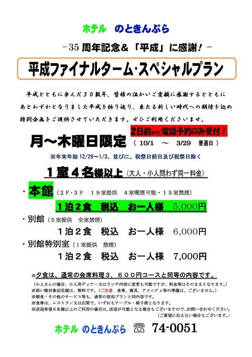 平成ファイナルタームプラン.jpg