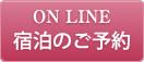 ON LINE 宿泊のご予約